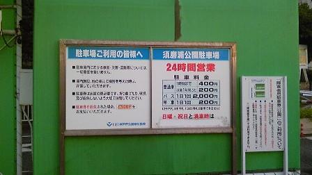 須磨海づり公園④