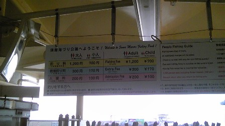 須磨海づり公園⑤