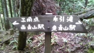 青山高原⑤