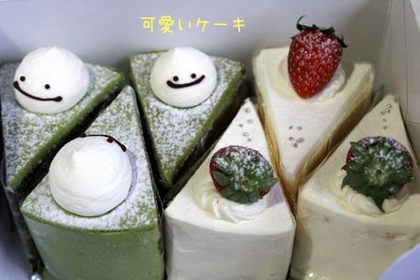 可愛いケーキ。ありがとう~♫