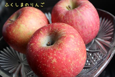ふくしまのりんご★