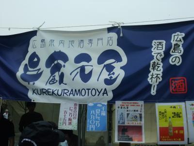 広島の地酒コーナー