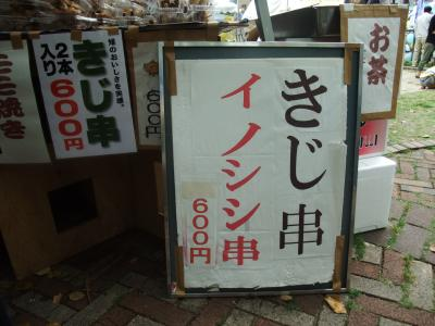 キジ串の屋台
