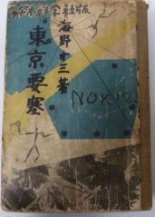 海野十三 東京要塞 昭和15年