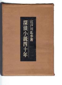 江戸川乱歩 探偵小説四十年 昭和36年 桃源社
