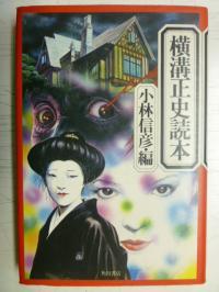 小林信彦・編 横溝正史読本  1976年