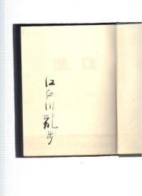 江戸川乱歩・棟方志功 犯罪幻想 東京創元社 S31