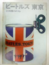 ビートルズ 東京 100時間のロマン S41 浅井慎平