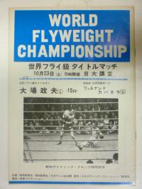 大場政夫WBA世界フライ級タイトルマッチパンフ
