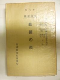 柔道叢書 乱捕の形 昭和11年
