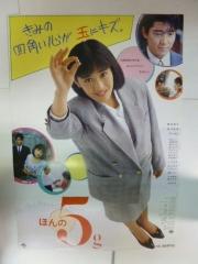 映画ポスター 「ほんの5g」