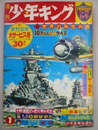 週刊少年キング 創刊号 1963年1号 世界の秘密兵器