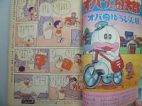 小学館ブック オバケのQ太郎特集 昭和41年