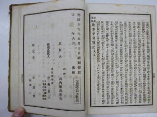 絵本平泉実記 全 鎌倉外傳 金盛堂 明治19年