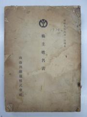 満州鉄道株式会社 株主姓名表 昭和9年 南満洲鉄道