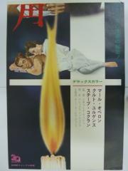 映画立看ポスター クルト・ユンゲルス「情事の曲り角」