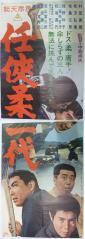 映画立看ポスター 「任侠柔一代」