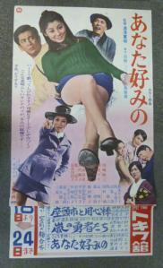 映画ポスター 川崎敬三 渥美マリ「あなた好みの」