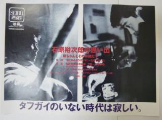 宣伝ポスター「石原裕次郎の思い出裕ちゃんとその仲間たち