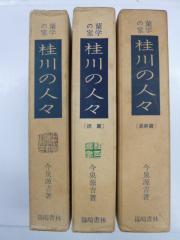 蘭学の家 桂川の人々 全3巻 今泉源吉 篠崎書林
