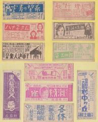戦前戦中東京市電 映画タイアップ切符 計30枚一括