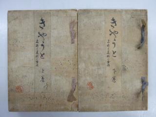 きやうと 名所と美術の案内 上下 松山高吉 明28