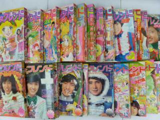 週刊少女フレンド 1974年 23冊