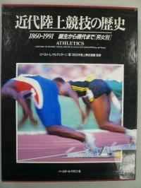 近代陸上競技の歴史 1860-1991 誕生から現代まで