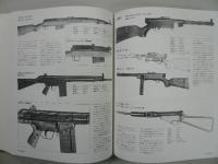 世界の銃器 ピストルライフルマシンガン ごま書房