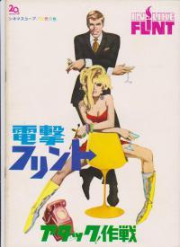 映画パンフレット「電撃フリント アタック!作戦」