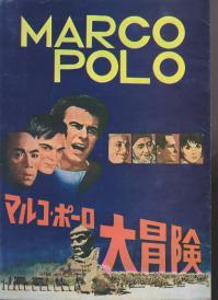 映画パンフレット「マルコ・ポーロ大冒険」