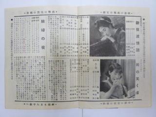 映画館ニュース 中劇週報「新佐渡情話」花井蘭子 /予告「タムタム姫」