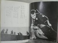 [603]映画書籍 編者:御園京平「時代映画集大成」