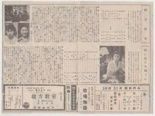 横浜宝塚劇場ニュース「綴方教室」