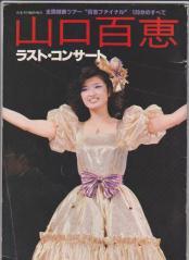 「山口百恵 ラスト・コンサート」