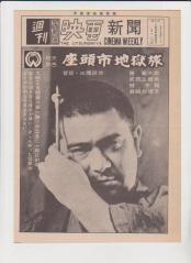 週刊宇都宮映画新聞「座頭市地獄旅」