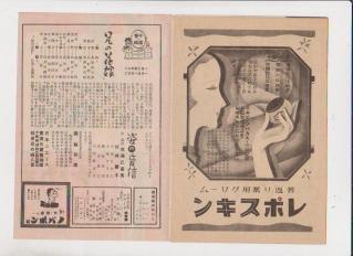 梅田映画劇場週報 表紙:高峰秀子「馬」