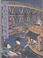 舞台パンフ 歌舞伎座「八月納涼花形歌舞伎」