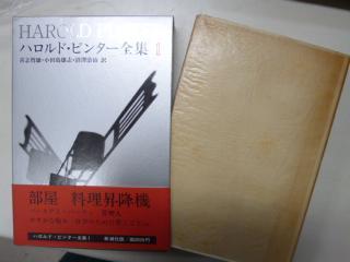 新潮社版 ハロルド・ピンター全集 全3巻帯付揃