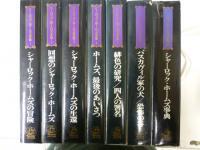 シャーロック・ホームズ全集全7巻揃(パシフィカ)