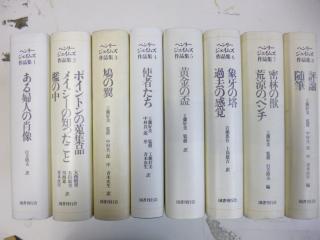 ヘンリージェイムズ作品集 全8巻揃