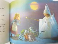シバプロ名作人形絵本シンデレラ他5作品セット