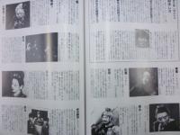 夢屋花乃屋編人形劇三国志大百科/川本喜八郎の魅力