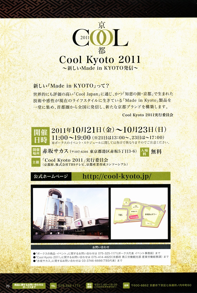 CoolKyoto2011-01.jpg