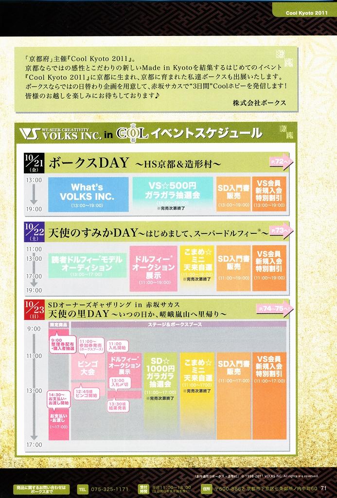 CoolKyoto2011-02.jpg