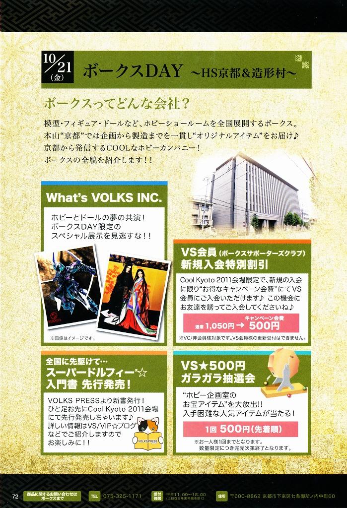 CoolKyoto2011-03.jpg