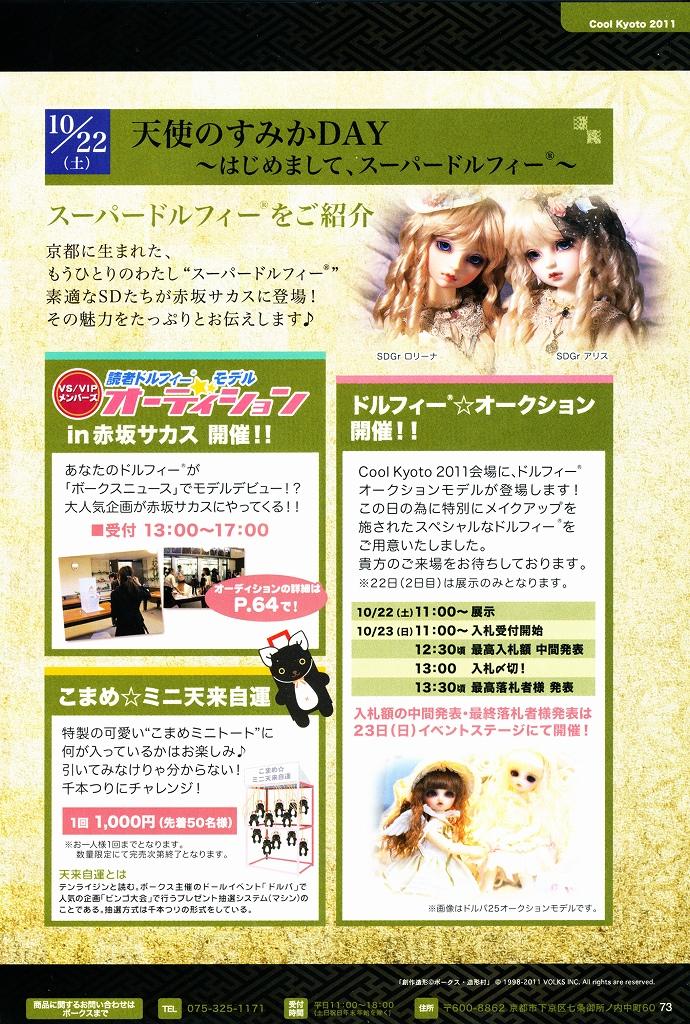 CoolKyoto2011-04.jpg