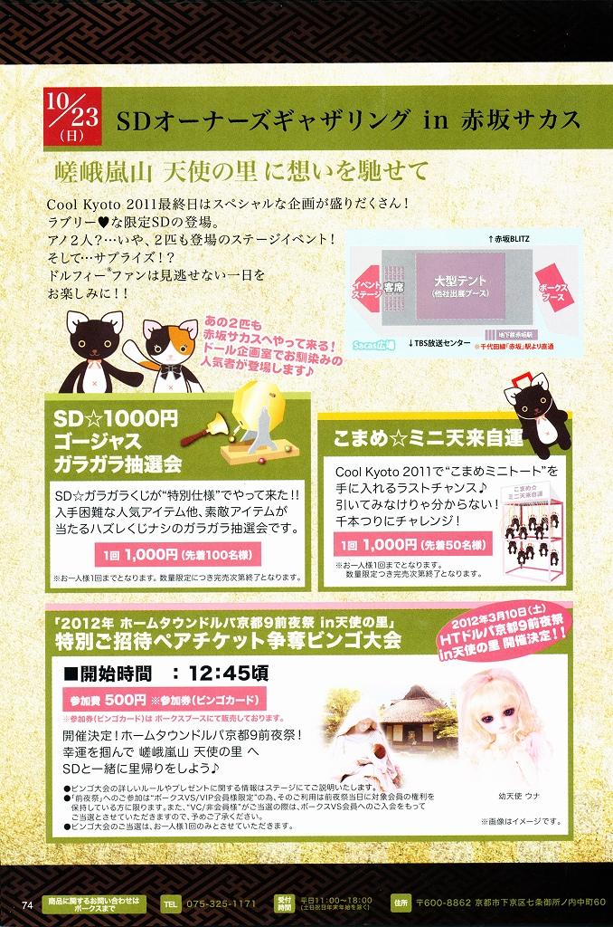 CoolKyoto2011-05.jpg