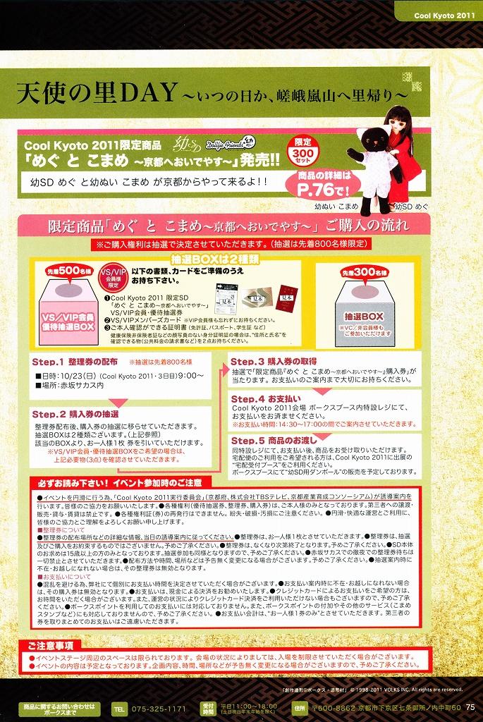 CoolKyoto2011-06.jpg