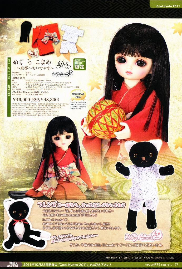 CoolKyoto2011-08.jpg